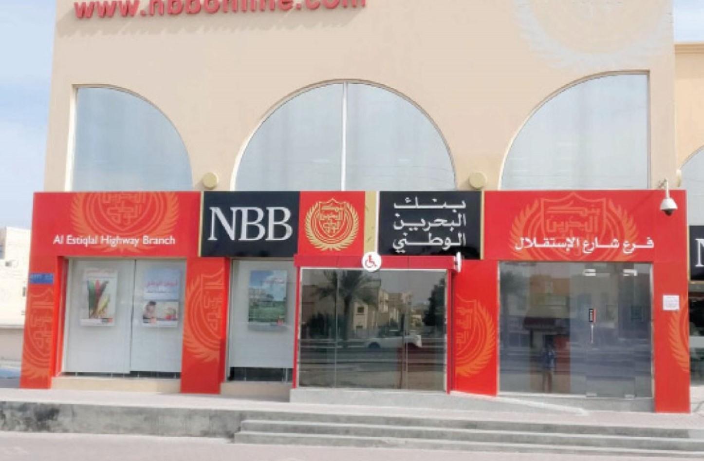 فترات عمل بنك البحرين الوطني