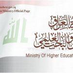قانون وزارة التعليم العالي والبحث العلمي رقم (10) لسنة 2008