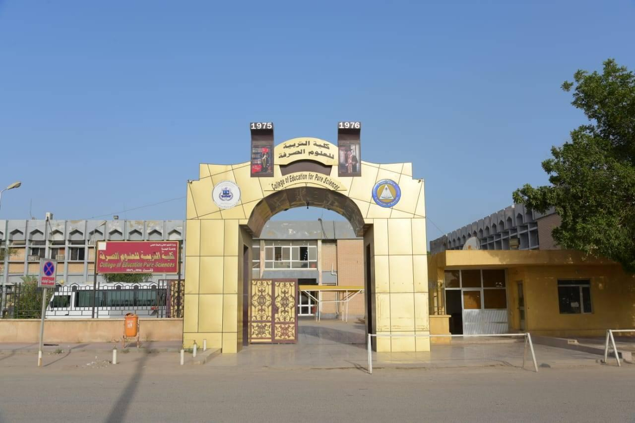 كلية التربية للعلوم الصرفة جامعة البصرة