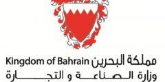 كيفية إلغاء سجل تجاري البحرين