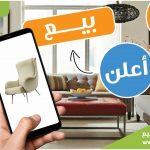 كيف يبيع الأفراد والشركات على سوق عمان المفتوح