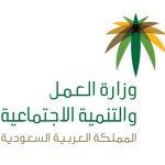 مكتب العمل في السعودية