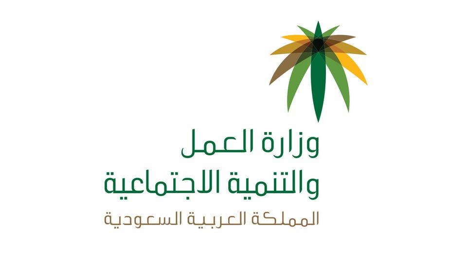 مكتب العمل في السعودية اقرأ السوق المفتوح