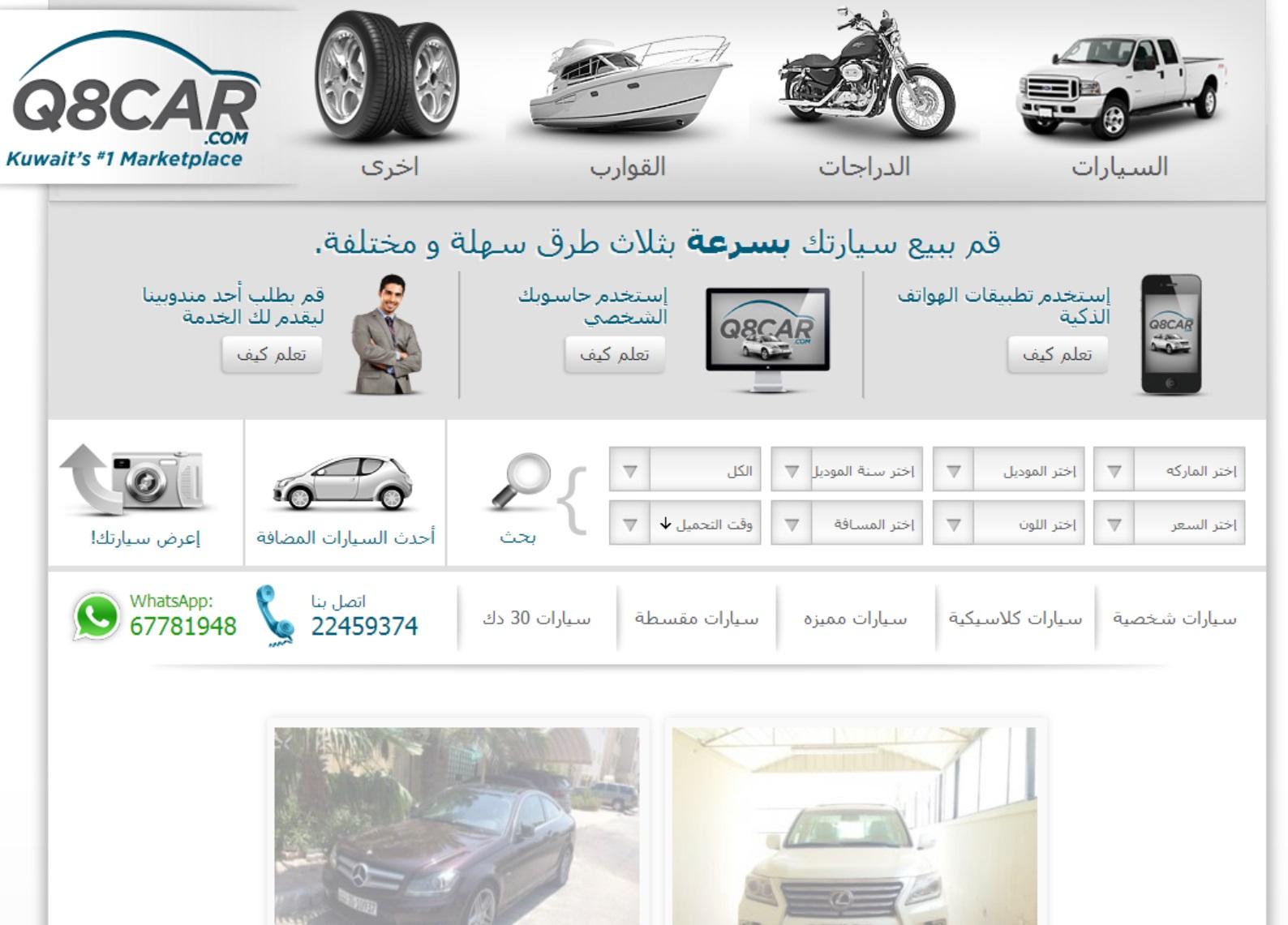 موقع Q8car