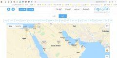 موقع aqarphone في السعودية