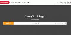 موقع balawaset في سوريا