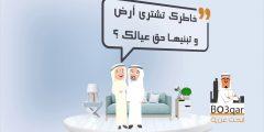 موقع bo3qar في البحرين