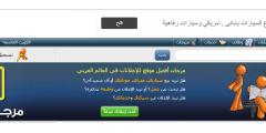 موقع mourjan في الكويت