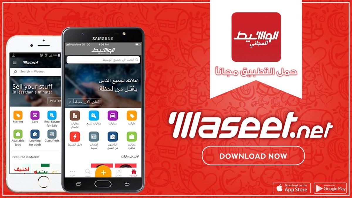 موقع waseet.net في الكويت
