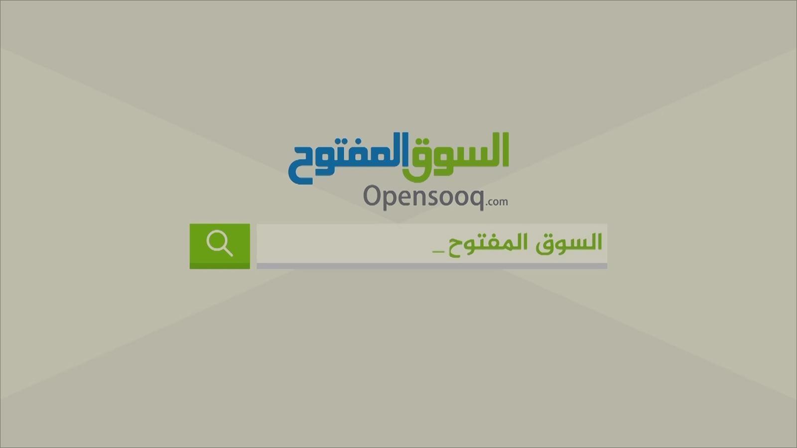 ميزات استخدام سوق عمان المفتوح