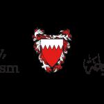 وزارة التجارة البحرين