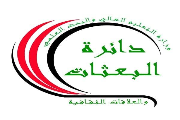 وزارة التعليم العالي دائرة البعثات