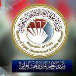 وزارة التعليم العالي والبحث العلمي البوابة الإلكترونية
