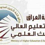 وزارة التعليم العالي والبحث العلمي العراقية
