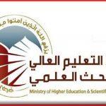 وزارة التعليم العالي والبحث العلمي دائرة البحث والتطوير قسم الدراسات العليا