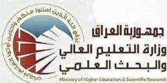 وزارة التعليم العالي والبحث العلمي دائرة البحث والتطوير