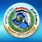 وزارة العمل والشؤون الاجتماعية الاستمارة الإلكترونية