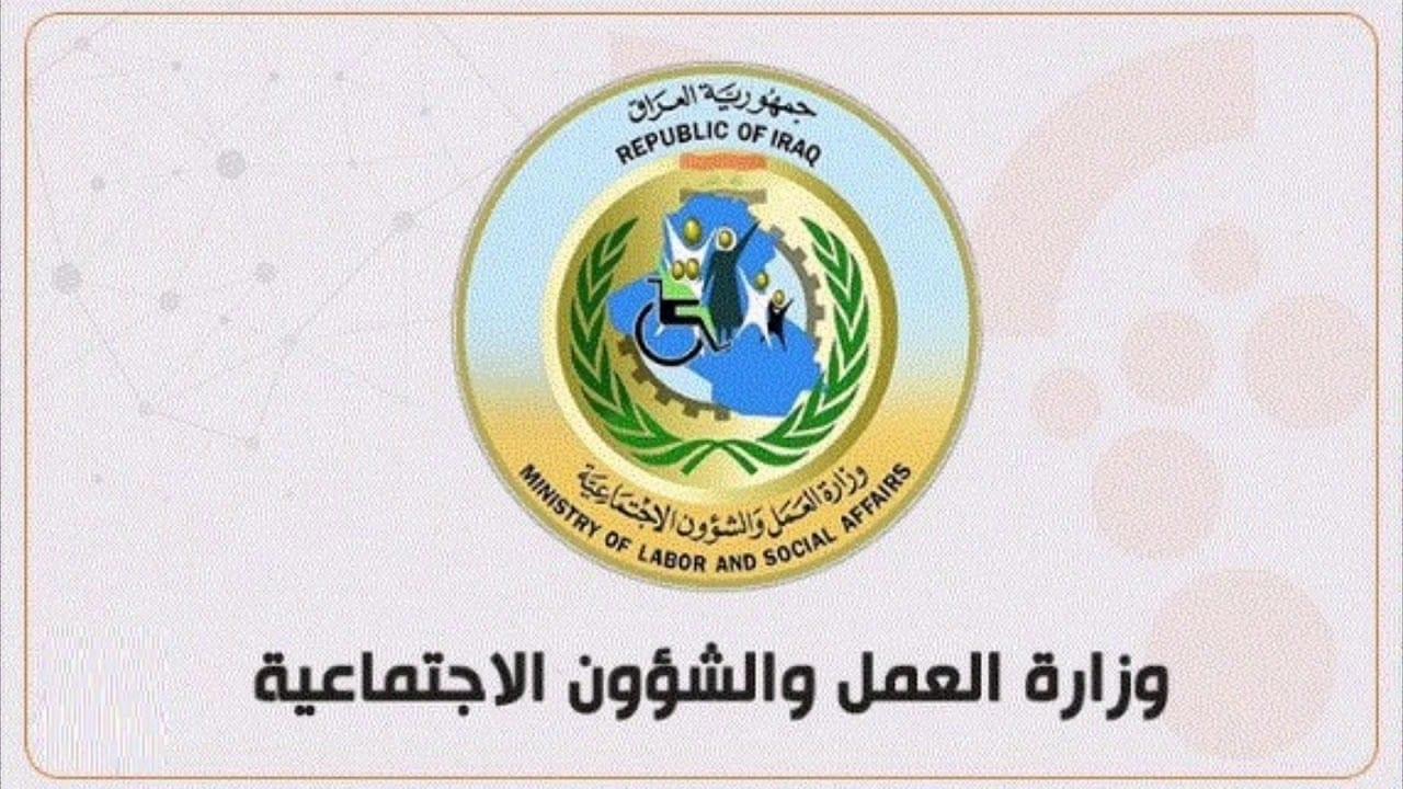 وزارة العمل والشؤون الاجتماعية 9