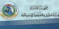 وزارة العمل والشؤون الاجتماعية العراقية الموقع الرسمي