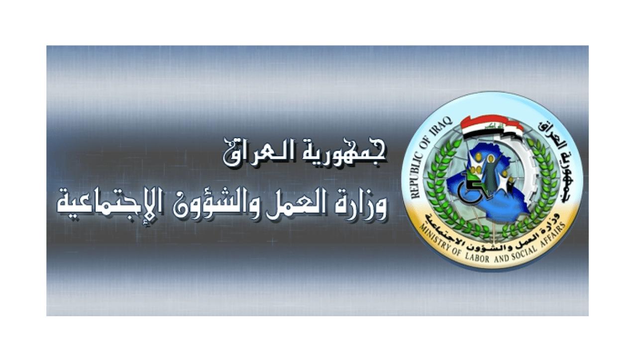 وزارة العمل والشؤون الاجتماعية العراقية تسجيل العاطلين
