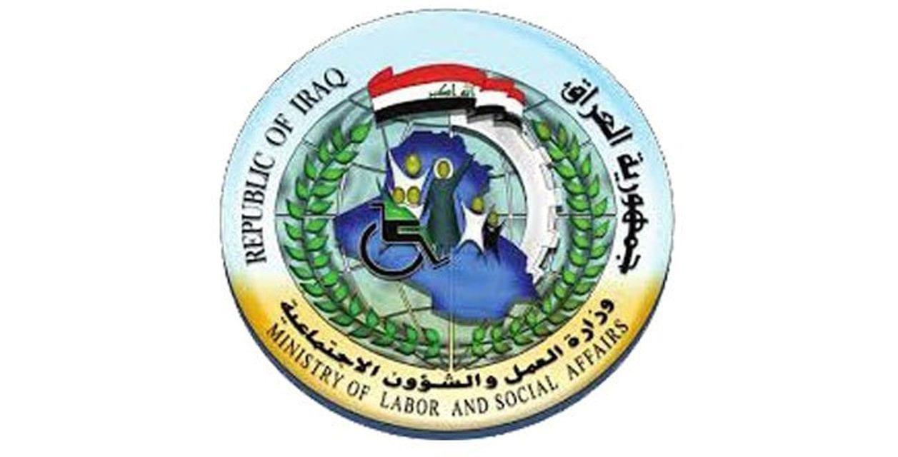 وزارة العمل والشؤون الاجتماعية المعين المتفرغ