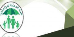 وزارة العمل والشؤون الاجتماعية هيئة الحماية الاجتماعية
