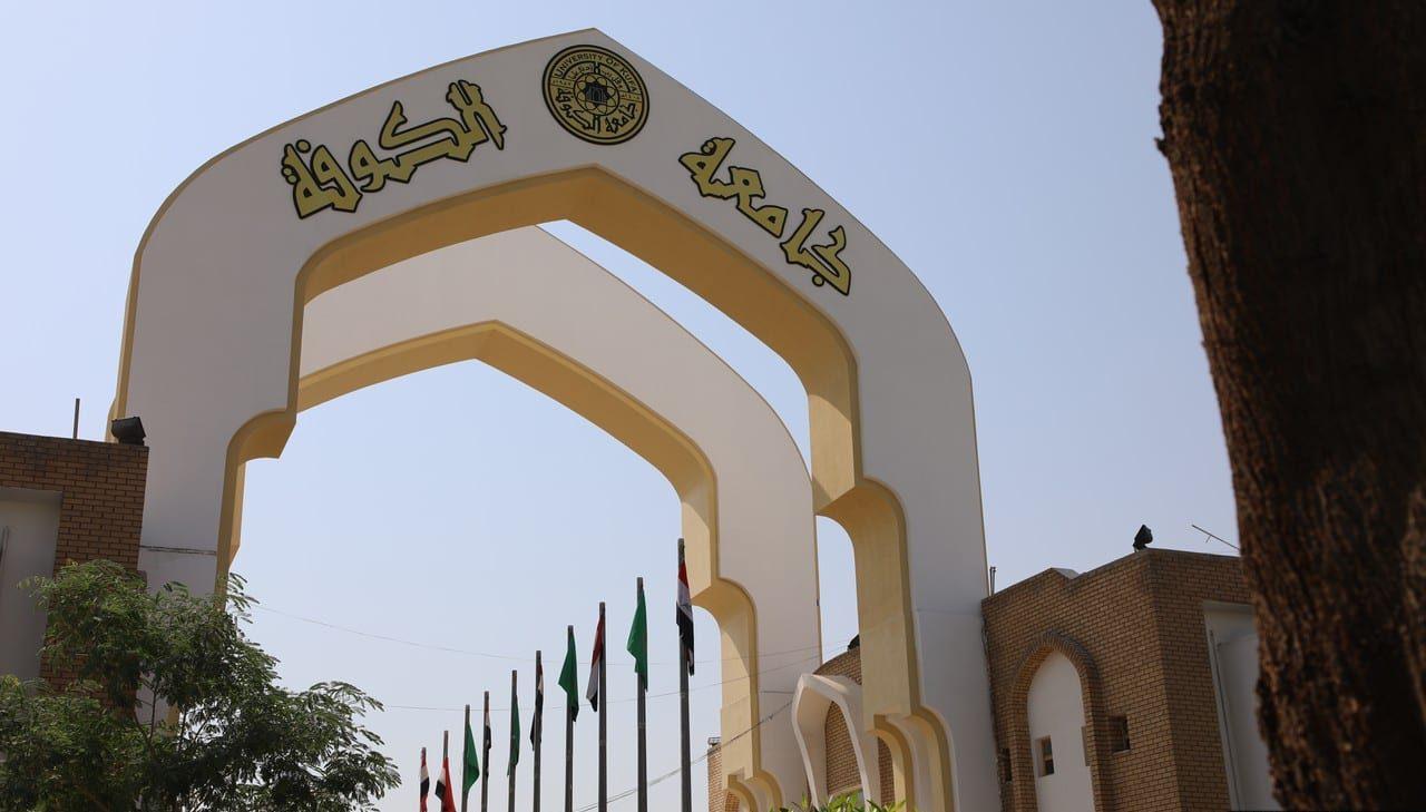 جامعة الكوفة الدراسات العليا
