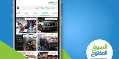 أهم الخدمات للبائع والمشتري على سوق عمان المفتوح