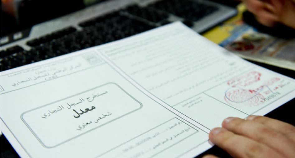 إلغاء السجل التجاري سلطنة عمان