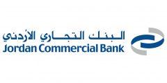 حاسبة قروض البنك التجاري الأردني
