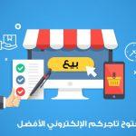 موقع السوق المفتوح تاجركم الإلكتروني الأفضل