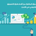 السوق المفتوح من أهم طرق التسويق الإلكتروني في الأردن