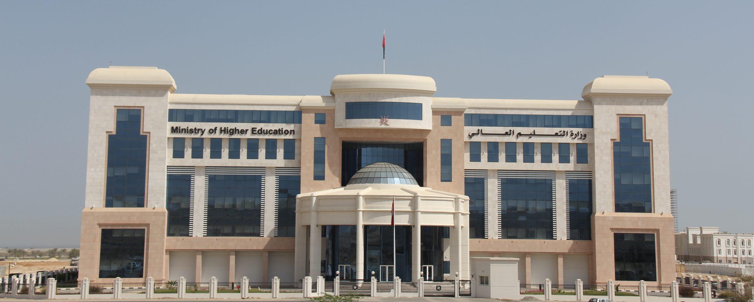 جامعات سلطنة عمان الخاصة