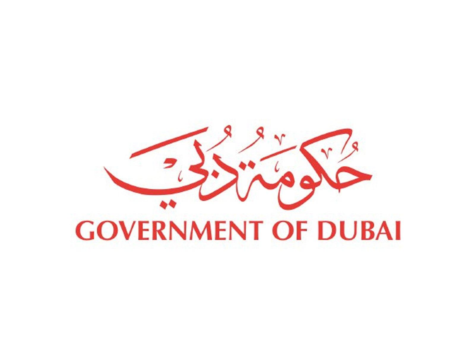حكومة دبي الإلكترونية