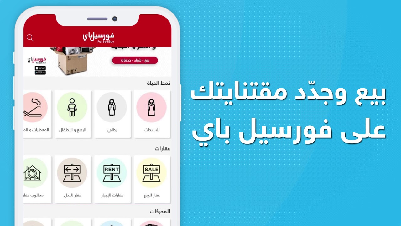 ما الذي يمكن بيعه وشراؤه على فورسيل الكويت