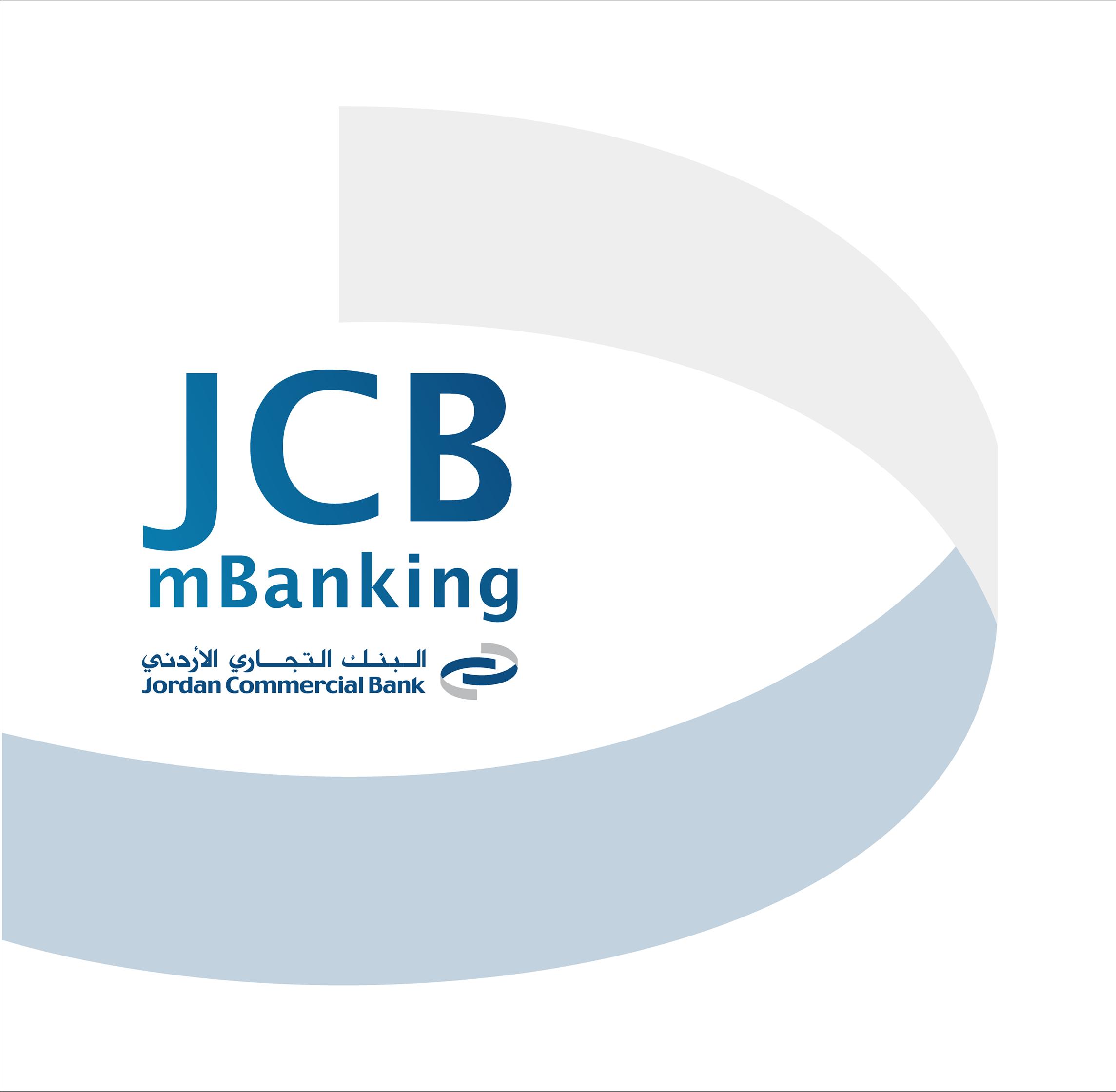 البنك التجاري الأردني قروض السيارات