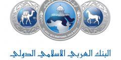 قروض البنك العربي الإسلامي الأردني