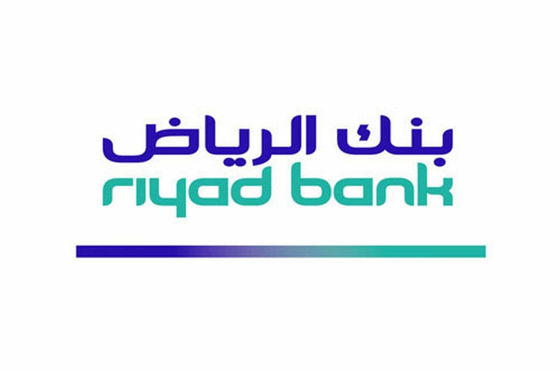 قرض تجاري بنك الرياض